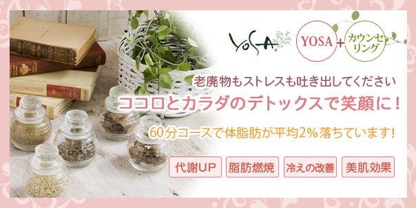 YOSA(ヨサ)カウンセリング
